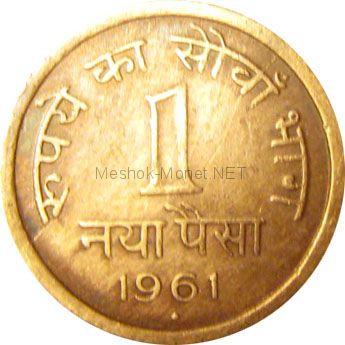 Индия 1 пайса 1957 г.