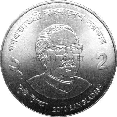 Бангладеш 2 така 2010 г.