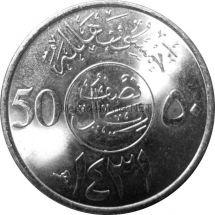 Саудовская Аравия 50 халал 2010 г.