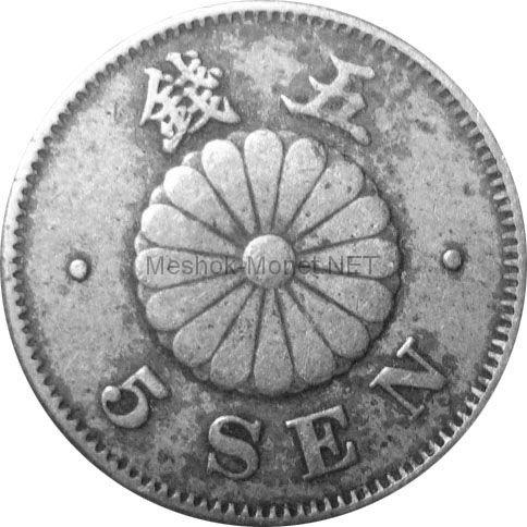 Япония 5 сен 1890 г.