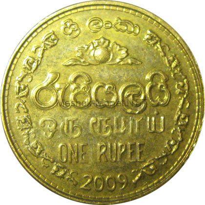 Шри-Ланка 1 рупия 2009 г.