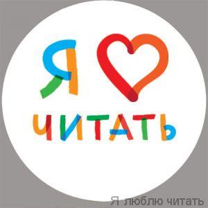 Значок «Я люблю читать»
