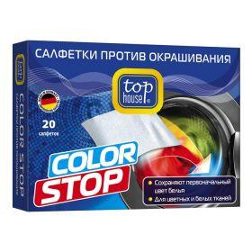 Салфетки TOP HOUSE COLOR STOP против окрашивания, 20шт
