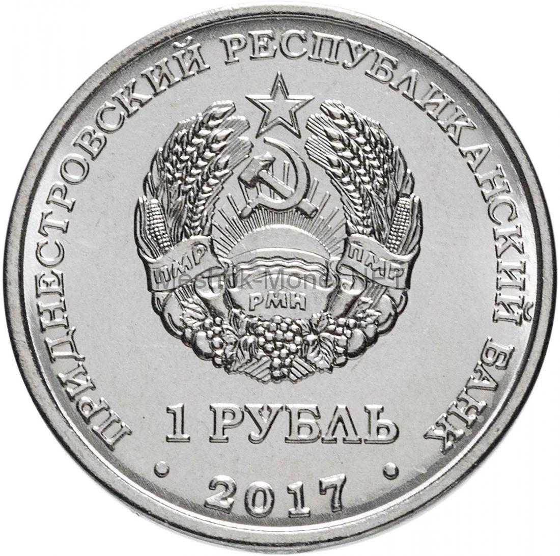 1 рубль 2017 г. Приднестровье. Герб города Бендеры
