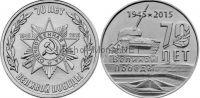 1 рубль 2015 г, Приднестровье, 70 лет победы, набор из 2 монет