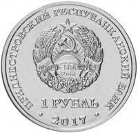 1 рубль 2017 г. Приднестровье, 25 лет Бендерской трагедии 19.06.1992