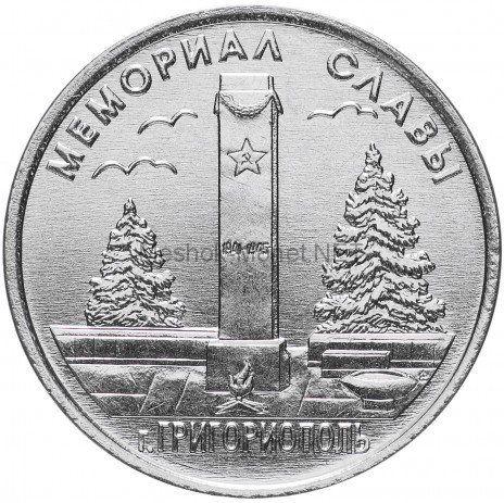 1 рубль 2017 г. Приднестровье, Мемориал славы г. Григориополь
