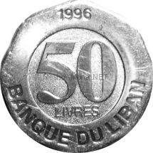 Ливан 50 ливр 1996 г.