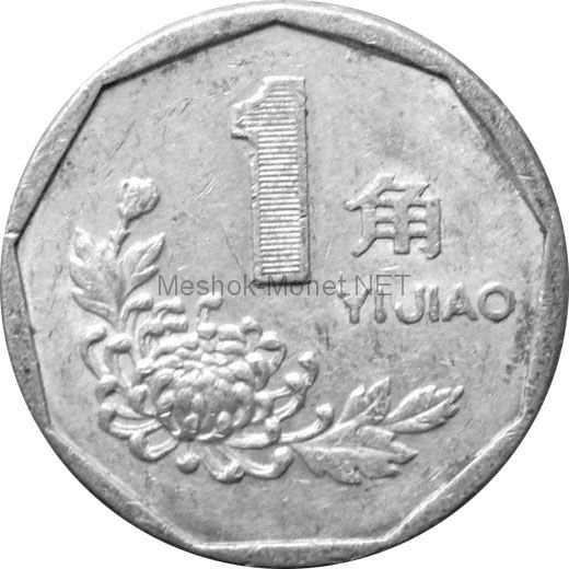 Китай 1 джао 1997 г.