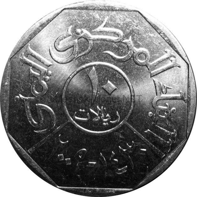 Йемен 10 риал 2009 г.