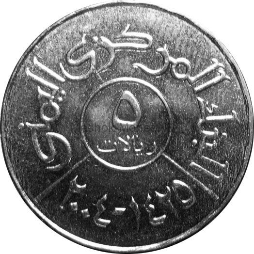 Йемен 5 риал 2004 г.