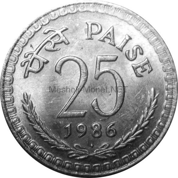 Индия 25 пайс 1986 г.