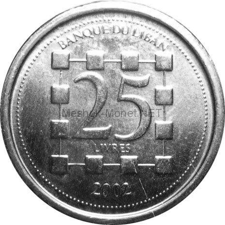 Ливан 25 ливр 2002 г.