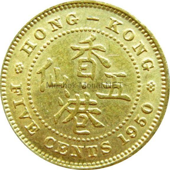 Гонконг 5 центов 1950 г.