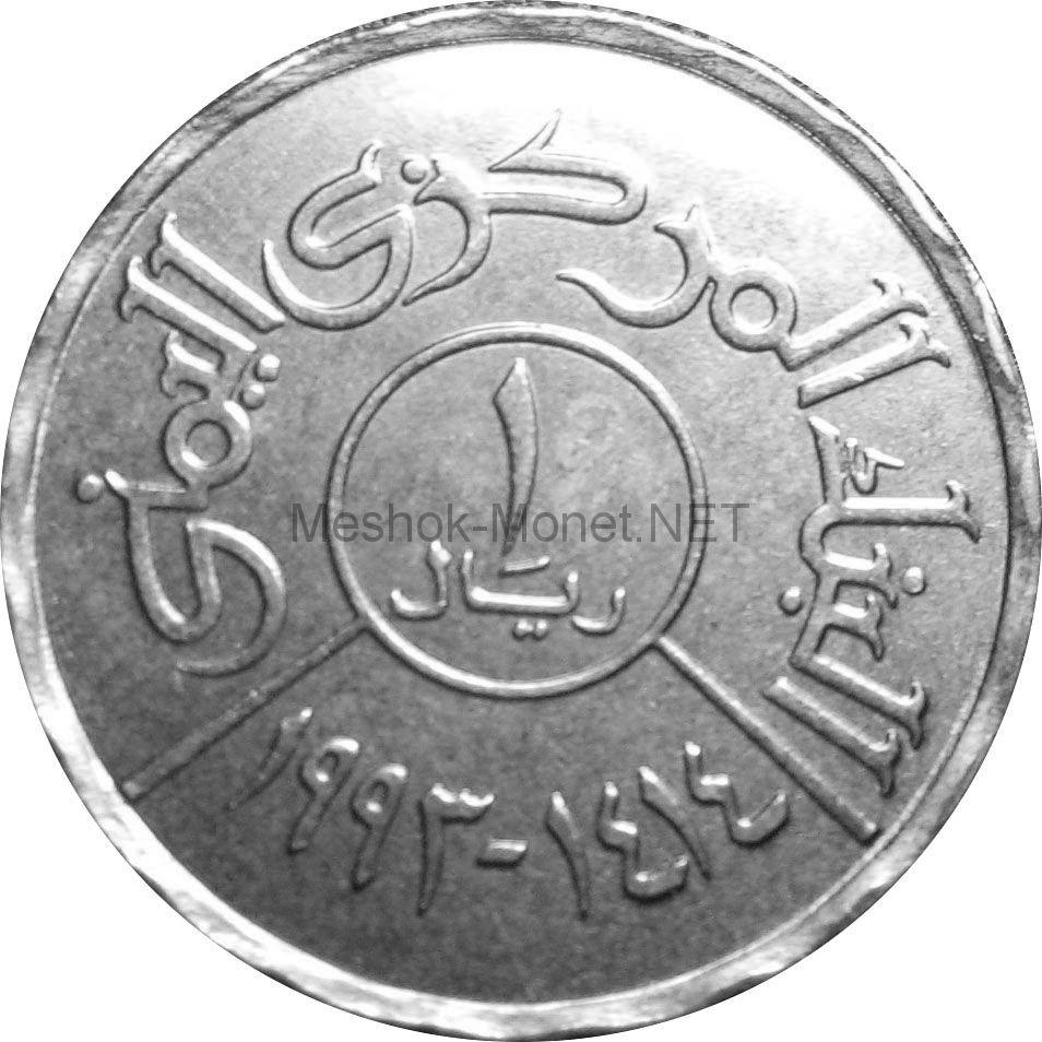 Йемен 1 риал 1993 г.