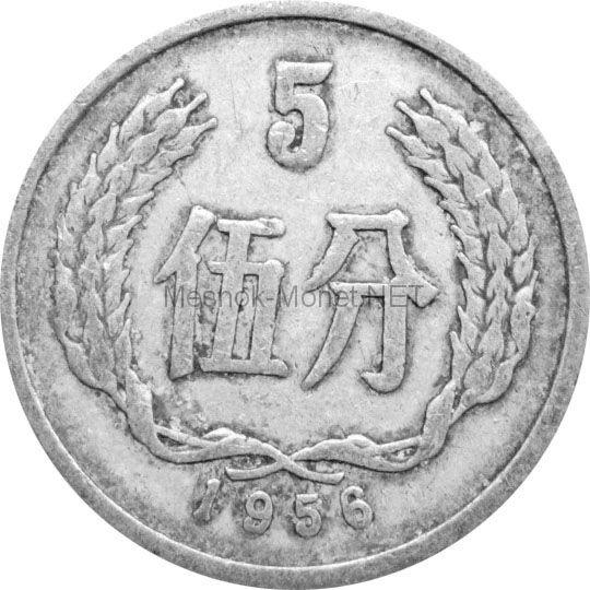Китай 5 фэн 1956 г.