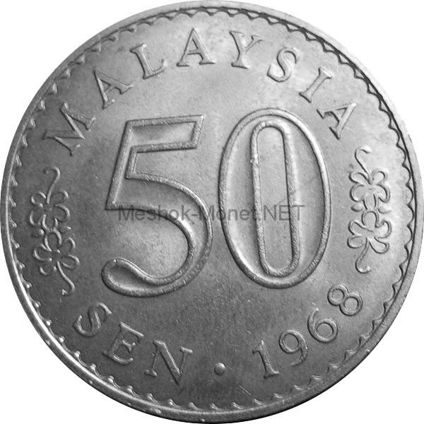 Малайзия 50 сен 1968 г.