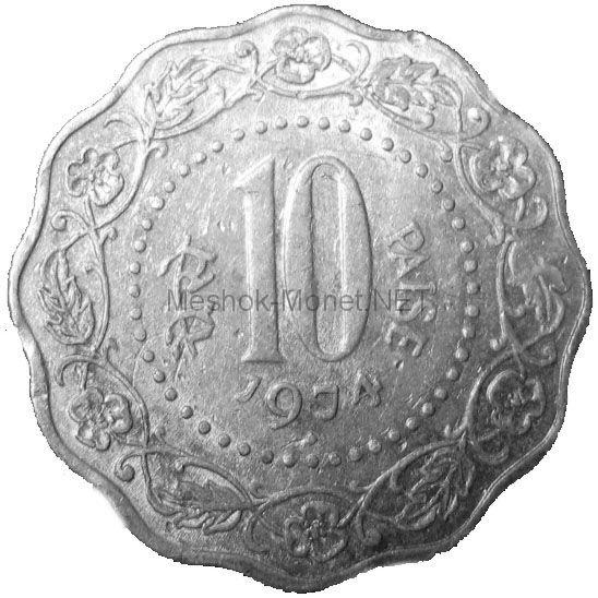 Индия 10 пайсов 1972 г.