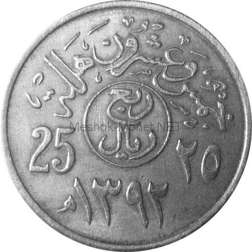 Саудовская Аравия 25 халал 1977 г.