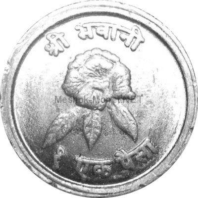 Непал 1 пайс 1973 г.