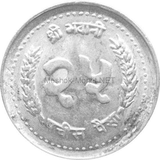 Непал 25 пайс 1991 г.