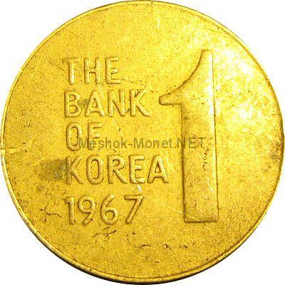 Южная Корея 1 вон 1967 г.