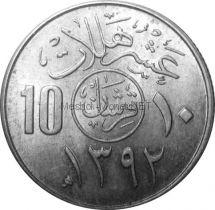 Саудовская Аравия 10 халал 1972 г.