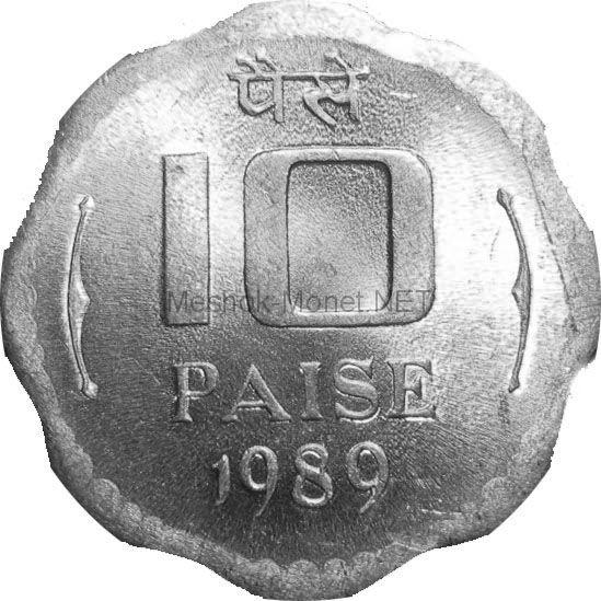 Индия 10 пайсов 1986 г.