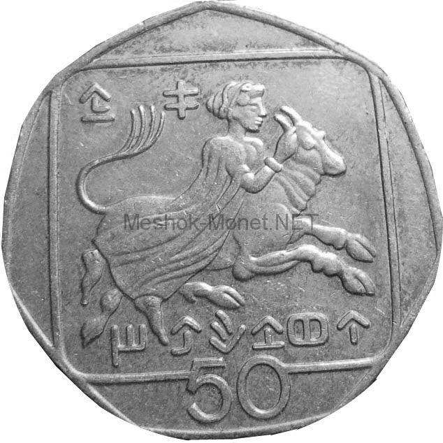 Кипр 50 центов 1998 г.
