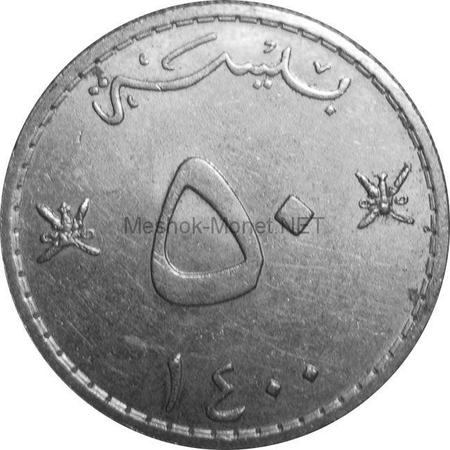 Оман 50 байз 1979 г.