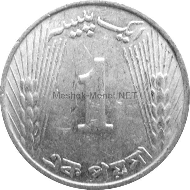 Пакистан 1 пайс 1967 г.
