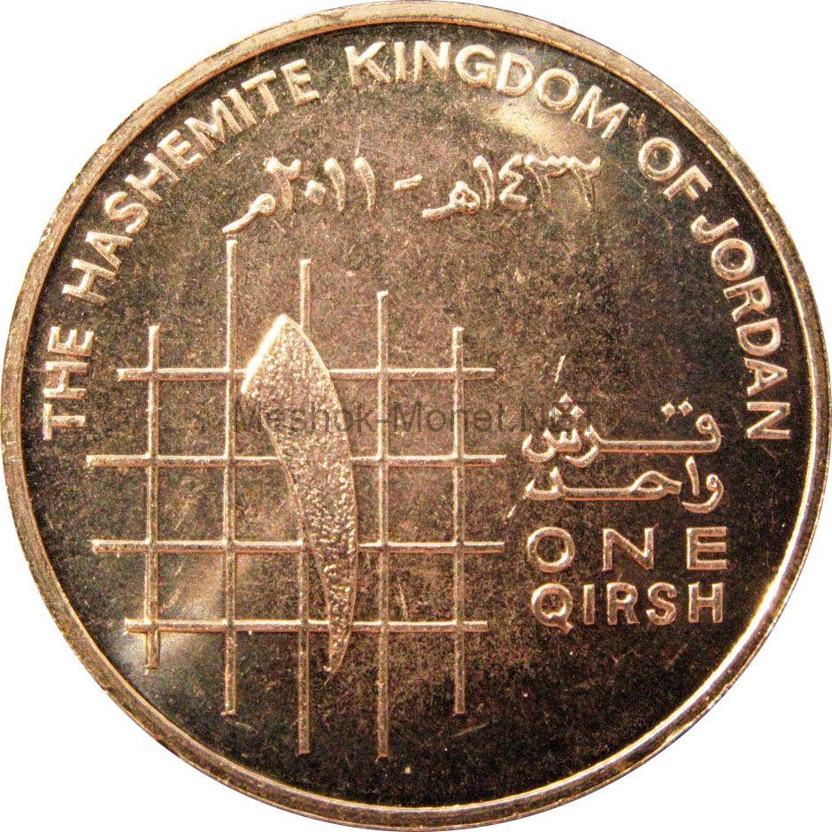 Иордания 1 кирш 2011 г.