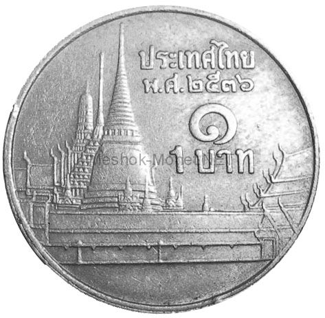 Тайланд 1 бат 1993 г.