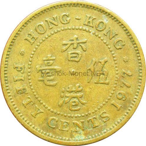 Гонконг 50 центов 1977 г.