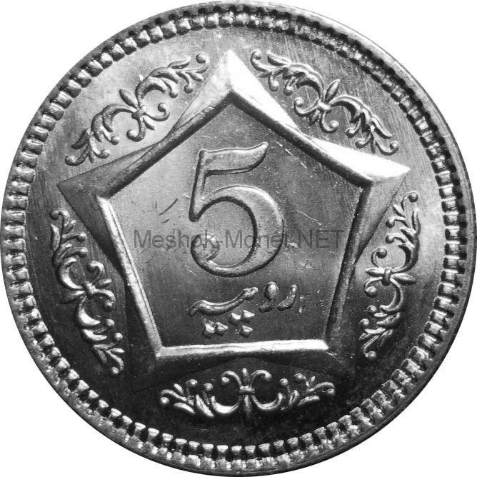 Пакистан 5 рупий 2005 г.