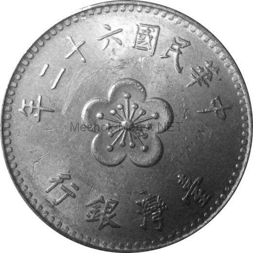 Тайвань 1 юань 1973 г.