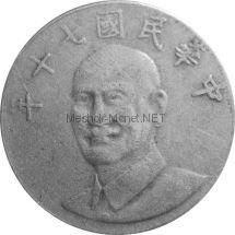 Тайвань 10 юань