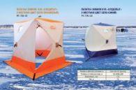 Палатка зимняя Следопыт Куб 1,5х1,5х1,7м