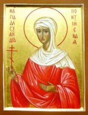 Икона Александра Амисийская (Понтийская)