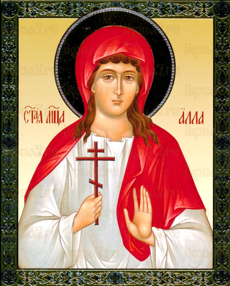 Икона Алла Готфская