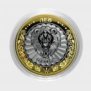 НОВИНКА! ЛЕВ, монета 10 рублей, с гравировкой, знаки ЗОДИАКА