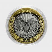 НОВИНКА! ОВЕН, монета 10 рублей, с гравировкой, знаки ЗОДИАКА