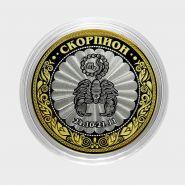 НОВИНКА! СКОРПИОН, монета 10 рублей, с гравировкой, знаки ЗОДИАКА