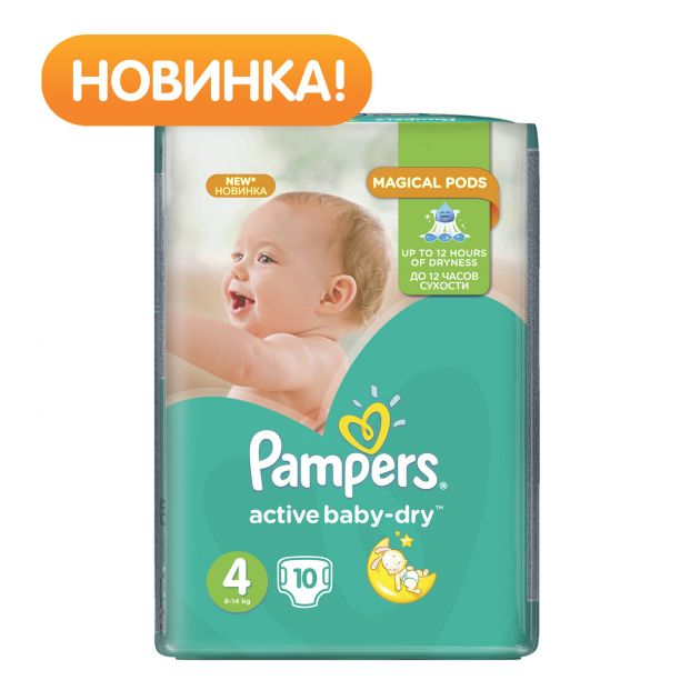Подгузники Памперс Active Baby-Dry Maxi Микро 10шт *