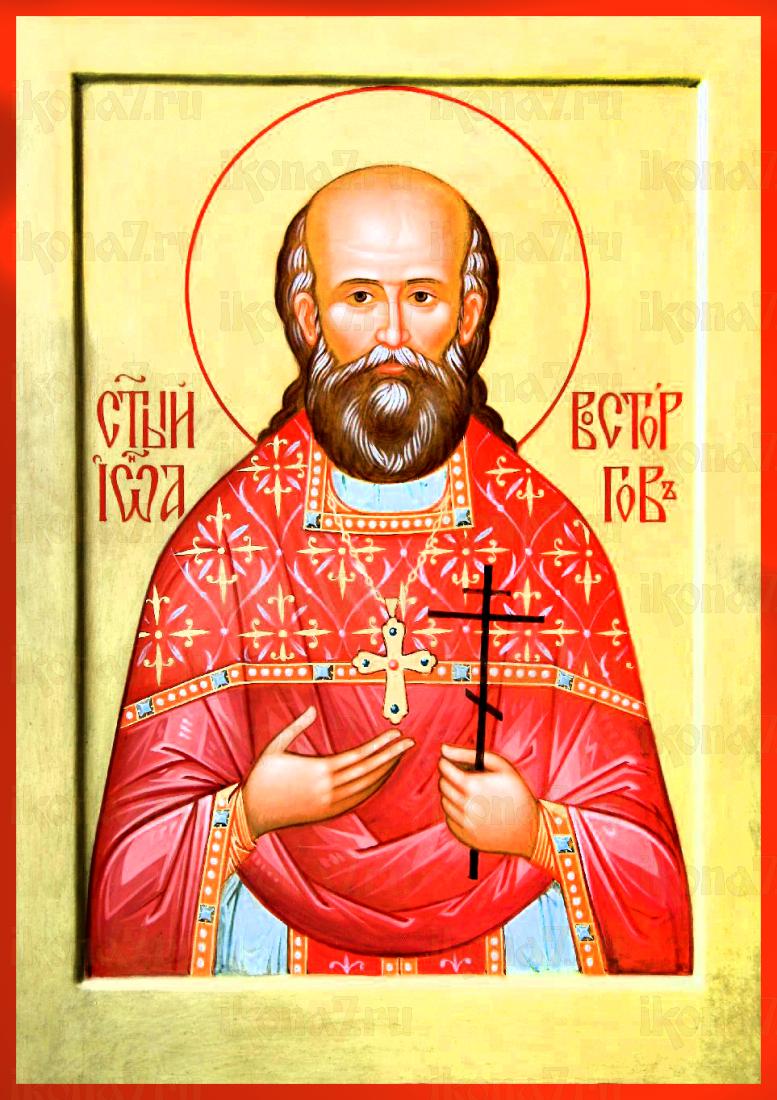 Иоанн Восторгов (рукописная икона)