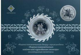 Тяжеловооруженный воин Кыргызского каганата 1 сом Кыргыстан 2017