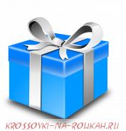 Приз №2 синяя коробочка
