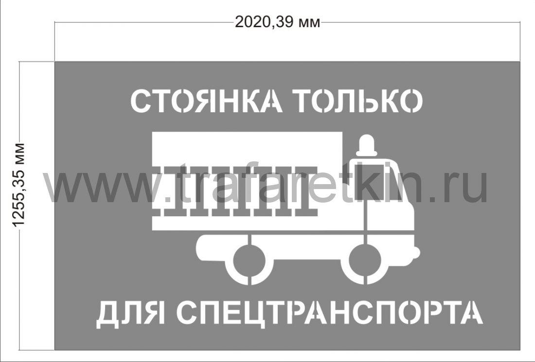 "Трафарет ""Парковка Спецтранспорта"""