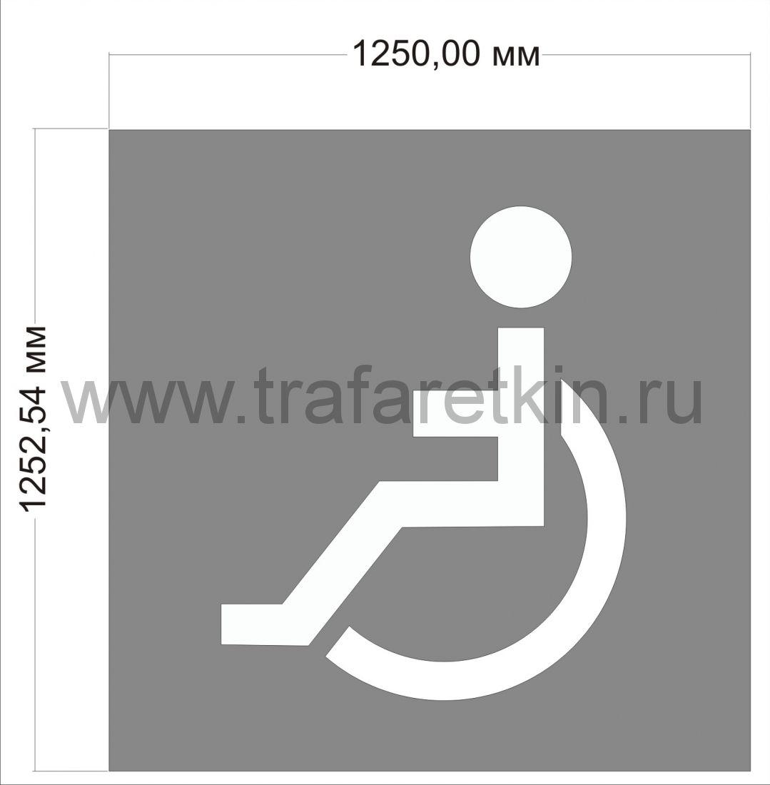 """Трафарет """"Парковка для Инвалидов в квадрате"""""""