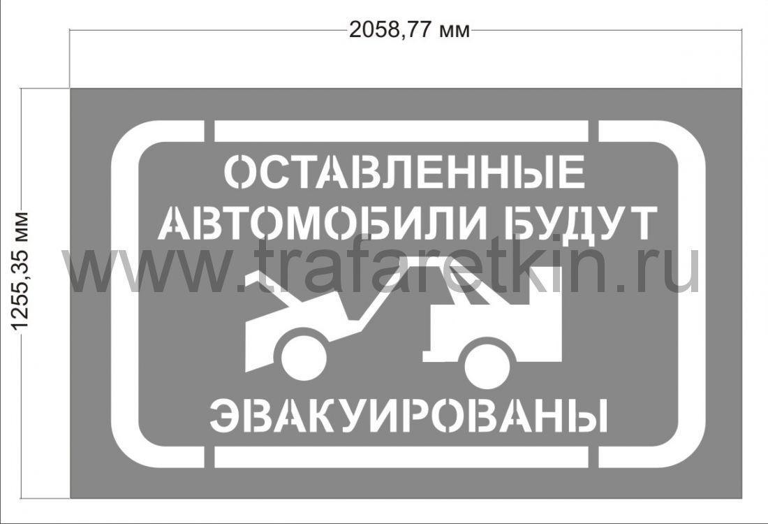 """Трафарет """"Не парковаться. Знак эвакуации"""""""